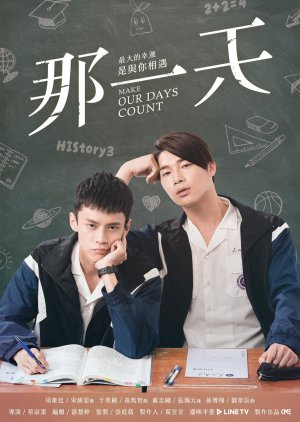 image of drama HIStory 3: Make Our Days Count (2019) [CDRAMA]